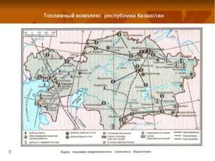 Топливный комплекс республики Казахстан