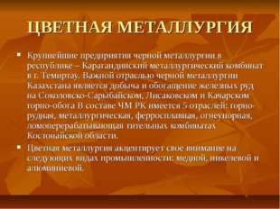 ЦВЕТНАЯ МЕТАЛЛУРГИЯ Крупнейшие предприятия черной металлургии в республике –