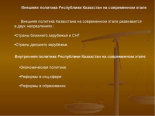 Внешняя политика Республики Казахстан на современном этапе Внешняя политика