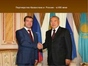 Партнерство Казахстана и России – в XXI веке