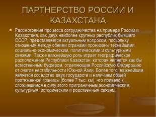 ПАРТНЕРСТВО РОССИИ И КАЗАХСТАНА Рассмотрение процесса сотрудничества на приме