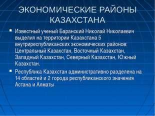 ЭКОНОМИЧЕСКИЕ РАЙОНЫ КАЗАХСТАНА Известный ученый Баранский Николай Николаевич