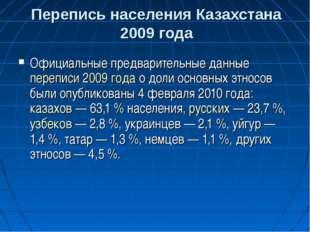 Перепись населения Казахстана 2009 года Официальные предварительные данные пе