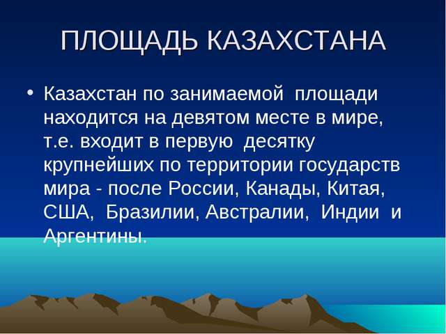 ПЛОЩАДЬ КАЗАХСТАНА Казахстан по занимаемой площади находится на девятом месте...
