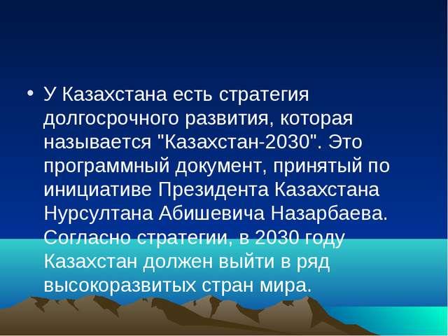 """У Казахстана есть стратегия долгосрочного развития, которая называется """"Казах..."""