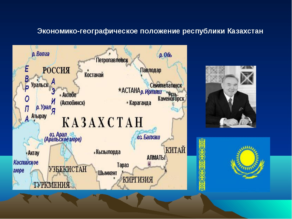Экономико-географическое положение республики Казахстан