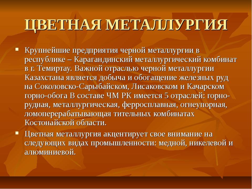 ЦВЕТНАЯ МЕТАЛЛУРГИЯ Крупнейшие предприятия черной металлургии в республике –...