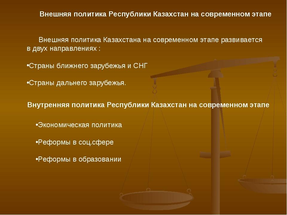 Внешняя политика Республики Казахстан на современном этапе Внешняя политика...