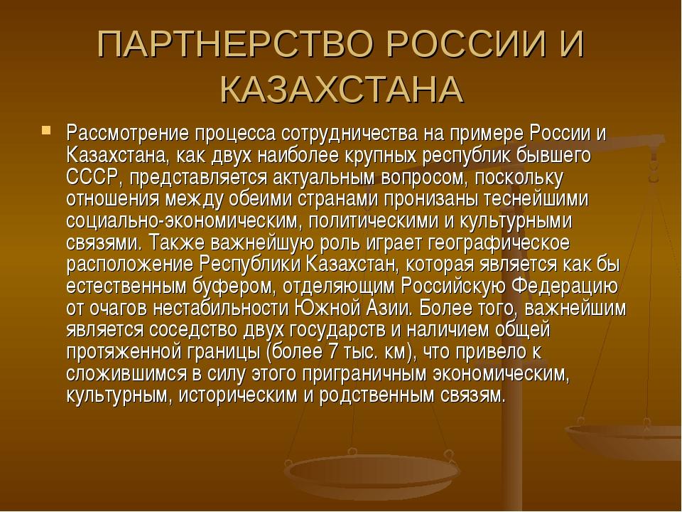 ПАРТНЕРСТВО РОССИИ И КАЗАХСТАНА Рассмотрение процесса сотрудничества на приме...