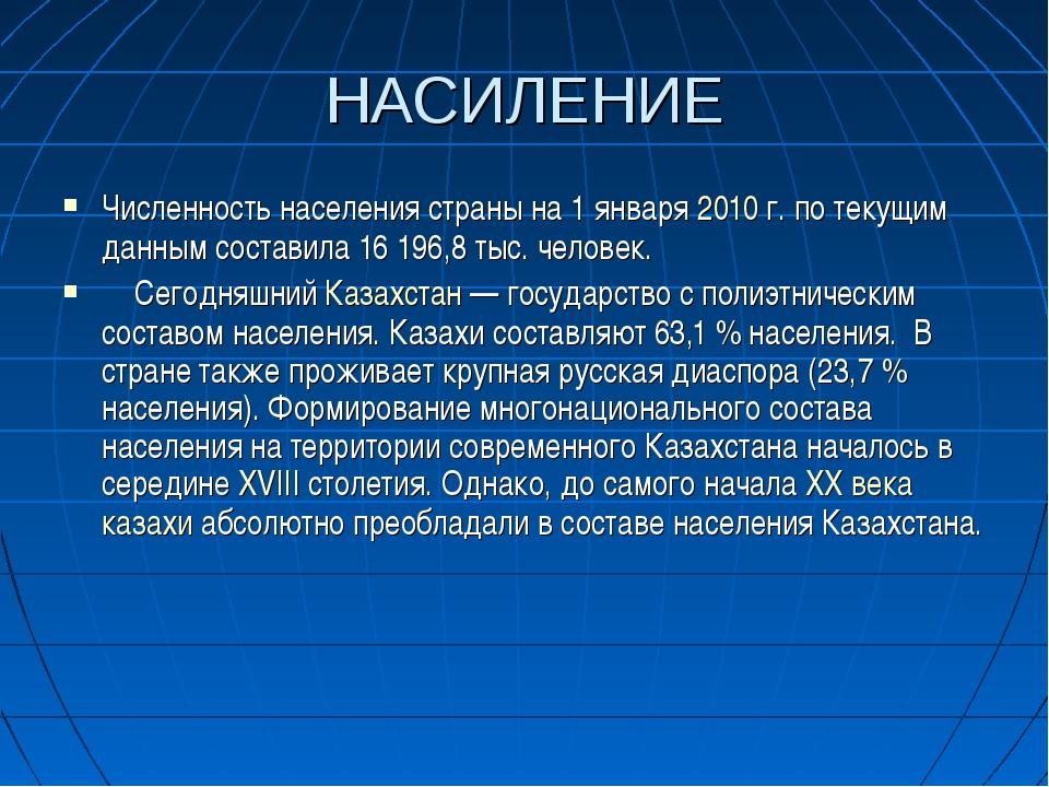 НАСИЛЕНИЕ Численность населения страны на 1 января 2010г. по текущим данным...