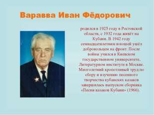 родился в 1925 году в Ростовской области, с 1932 года живёт на Кубани. В 1942