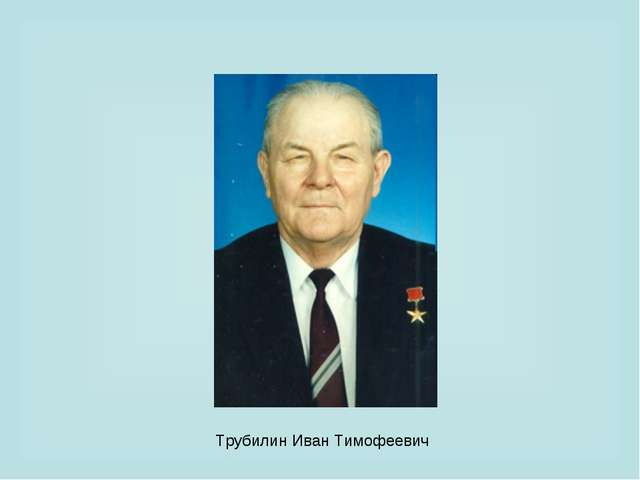 Трубилин Иван Тимофеевич