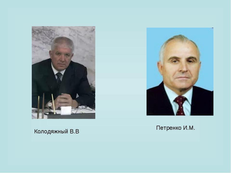 Колодяжный В.В Петренко И.М.