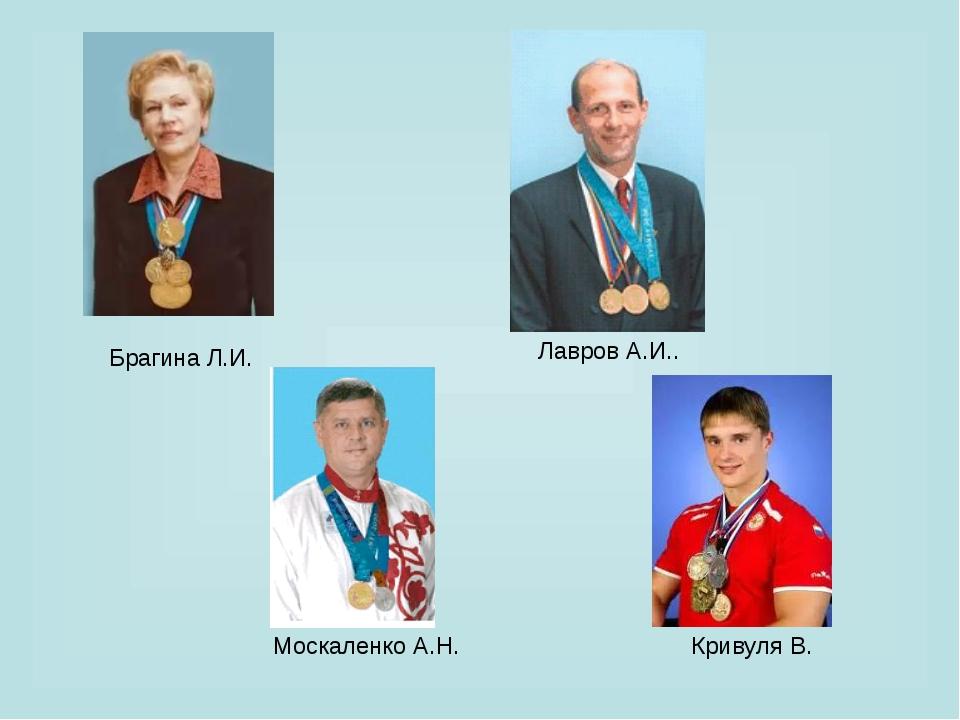 Кривуля В. Москаленко А.Н. Лавров А.И.. Брагина Л.И.