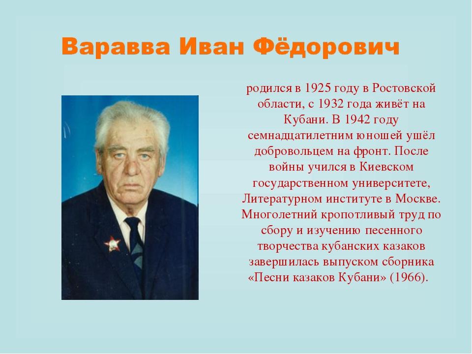 родился в 1925 году в Ростовской области, с 1932 года живёт на Кубани. В 1942...