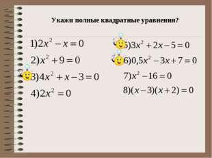 Укажи полные квадратные уравнения?