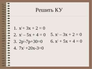 Решить КУ х2 + 3х + 2 = 0 х2 – 5х + 4 = 0 2p2-7p+30=0 7х2 +20х-3=0 5. х2 – 3х