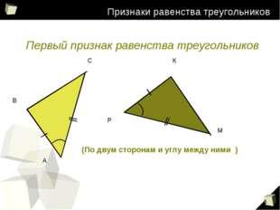 Признаки равенства треугольников Первый признак равенства треугольников (По