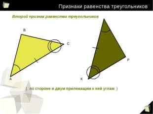Признаки равенства треугольников Признаки равенства треугольников ( по сторон