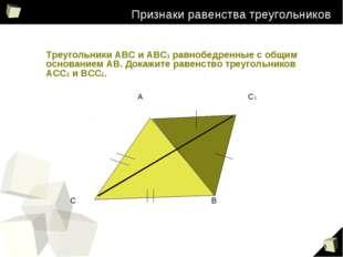 Признаки равенства треугольников Треугольники АВС и АВС1 равнобедренные с общ