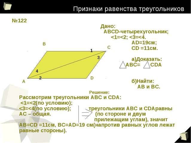 Признаки равенства треугольников №122 А В С D 4 2 1 3 Дано: АВСD-четырехуголь...
