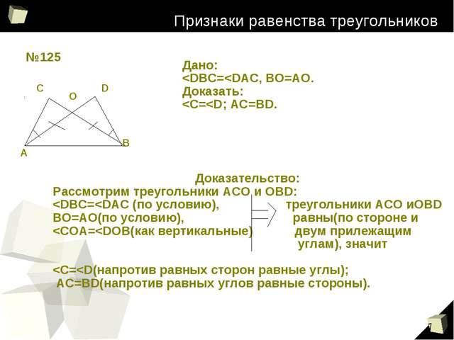Признаки равенства треугольников №125 В D О С А Дано: