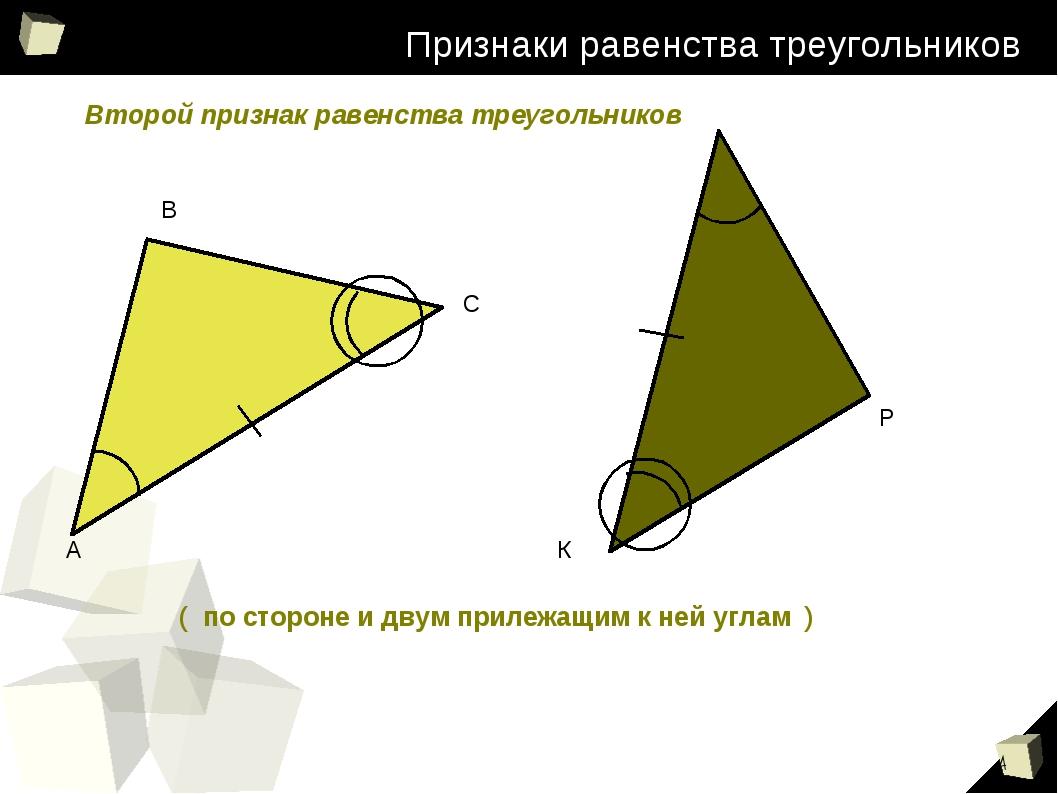 Признаки равенства треугольников Признаки равенства треугольников ( по сторон...