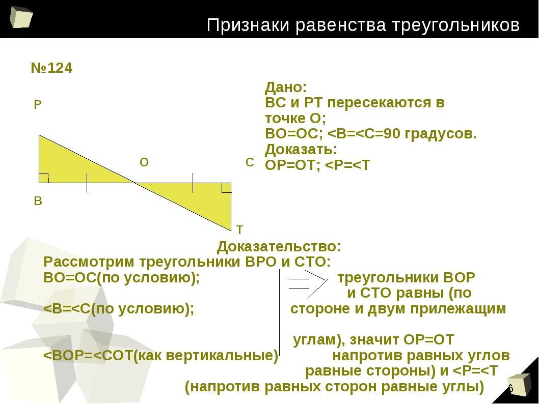 Признаки равенства треугольников №124 В Р О С Т Дано: ВС и РТ пересекаются в...