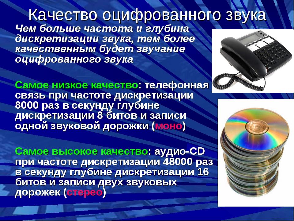 Качество оцифрованного звука Чем больше частота и глубина дискретизации звук...