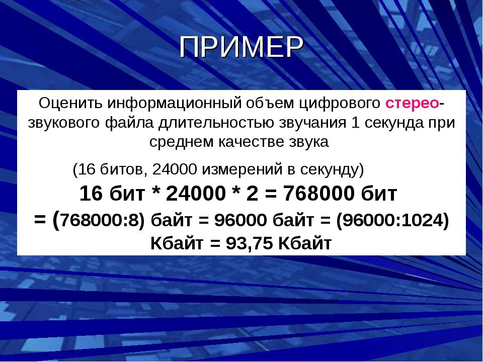ПРИМЕР Оценить информационный объем цифрового стерео-звукового файла длительн...