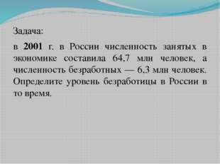 Задача: в 2001 г. в России численность занятых в экономике составила 64,7 мл