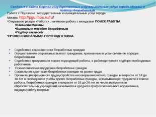 Сведения с сайта Портал государственных и муниципальных услуг города Москвы о