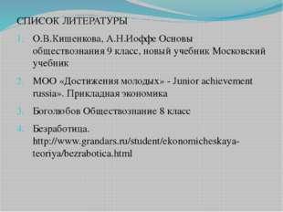 СПИСОК ЛИТЕРАТУРЫ О.В.Кишенкова, А.Н.Иоффе Основы обществознания 9 класс, нов