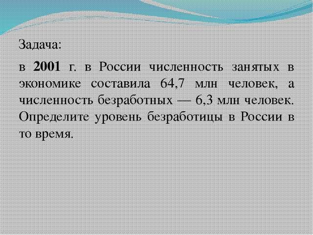 Задача: в 2001 г. в России численность занятых в экономике составила 64,7 мл...