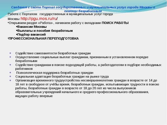 Сведения с сайта Портал государственных и муниципальных услуг города Москвы о...