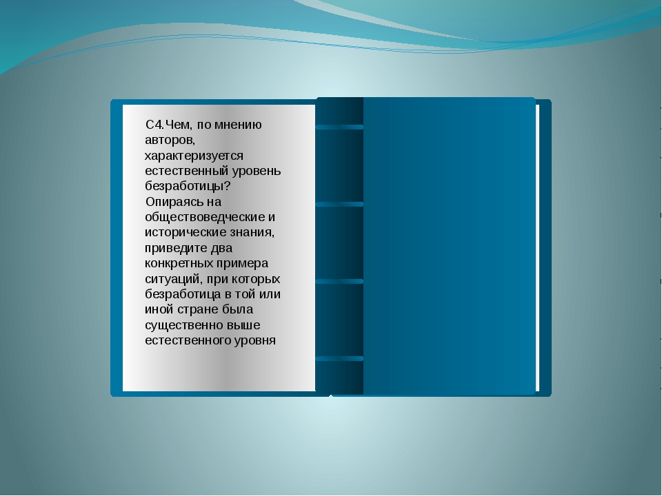 С4.Чем, по мнению авторов, характеризуется естественный уровень безработицы?...