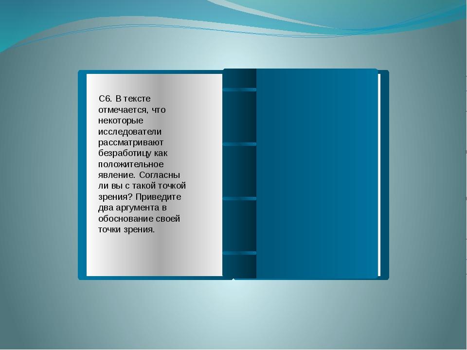 С6. В тексте отмечается, что некоторые исследователи рассматривают безработиц...