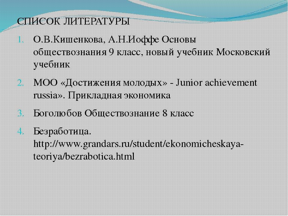 СПИСОК ЛИТЕРАТУРЫ О.В.Кишенкова, А.Н.Иоффе Основы обществознания 9 класс, нов...