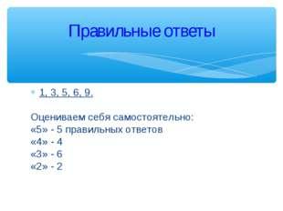 1, 3, 5, 6, 9. Оцениваем себя самостоятельно: «5» - 5 правильных ответов «4»