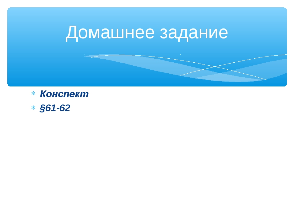 Конспект §61-62 Домашнее задание