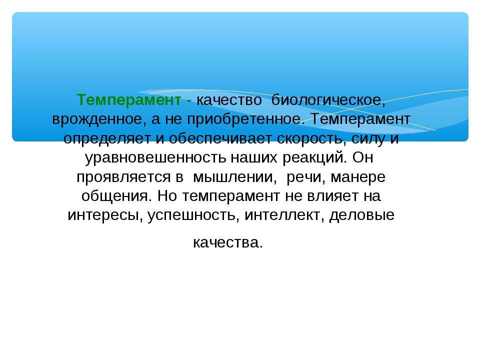 Темперамент - качество биологическое, врожденное, а не приобретенное. Темпер...