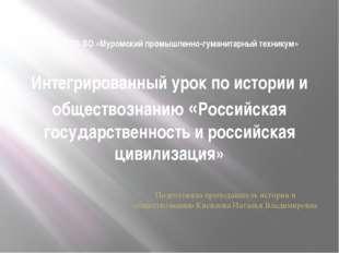 ГБОУ СПО ВО «Муромский промышленно-гуманитарный техникум» Интегрированный ур