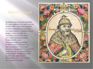 Иван IV Грозный Великий князь Московский Иван III сумел выйти из состава Золо