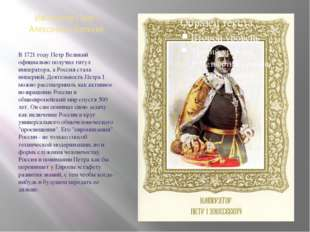 Император Петр I Алексеевич Великий В 1721 году Петр Великий официально получ
