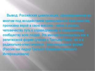 Вывод: Российская цивилизация, сформированная во многом под воздействием пра