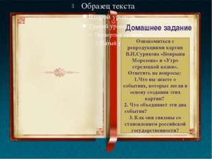 Домашнее задание Ознакомиться с репродукциями картин В.И.Сурикова «Боярыня Мо