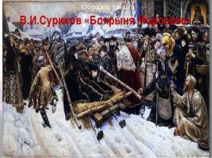 В.И.Суриков «Боярыня Морозова»