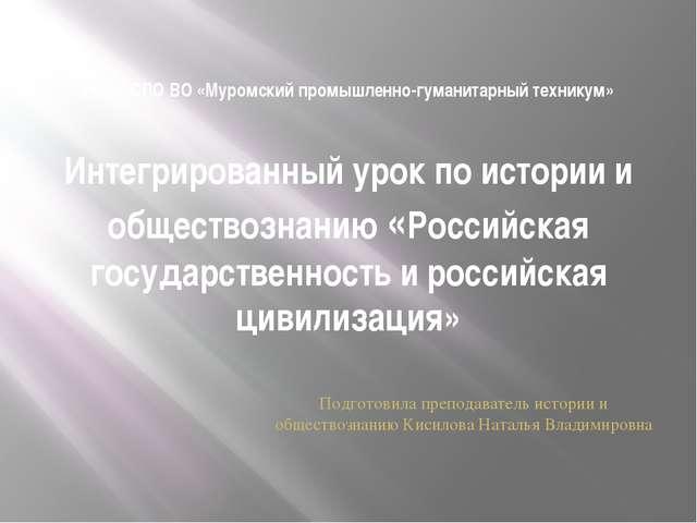 ГБОУ СПО ВО «Муромский промышленно-гуманитарный техникум» Интегрированный ур...