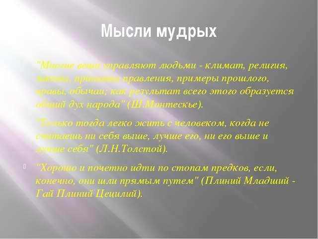"""Мысли мудрых """"Многие вещи управляют людьми - климат, религия, законы, принцип..."""