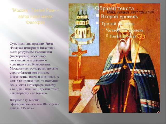 """Москва - Третий Рим» – автор идеи монах Филофей Суть идеи: два прежних Рима..."